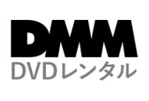 DMM宅配レンタル