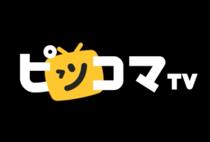 ピッコマTV(サービス終了)