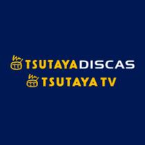 TSUTAYA TV/DISCAS公式サイト公式サイトへ