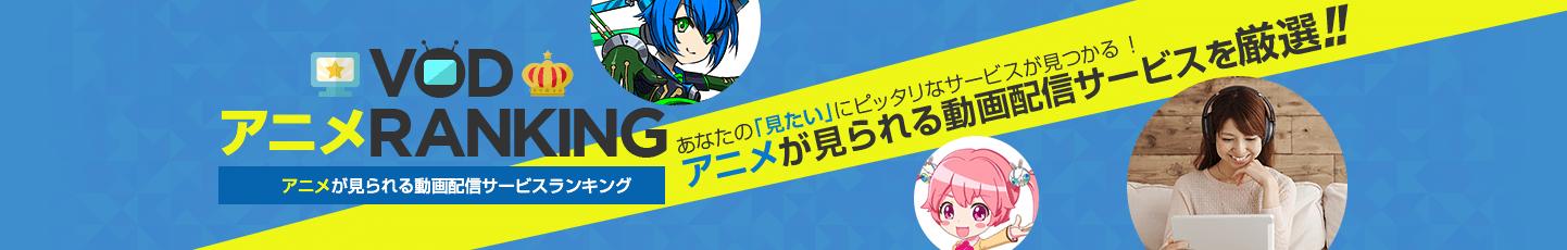 アニメが見られる動画配信サービスランキング