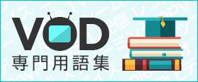 VOD専門用語集